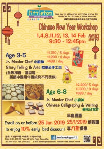 2019 Chinese New Year Workshop