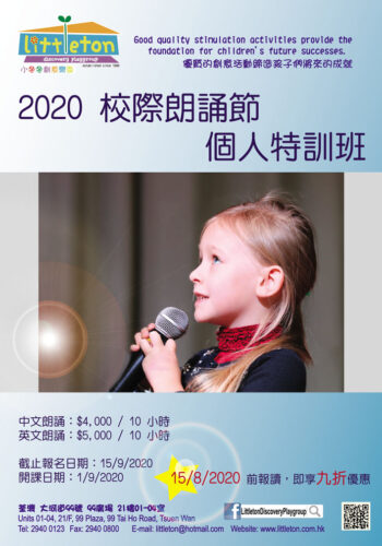 2020 Poem Recital Competition Individual Training