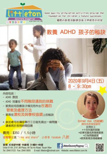 2020 ADHD Talk