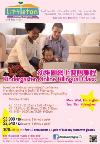 2020 Kindergarten Online Bilingual Class