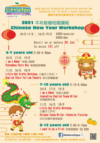 2021 Chinese New Year Workshop