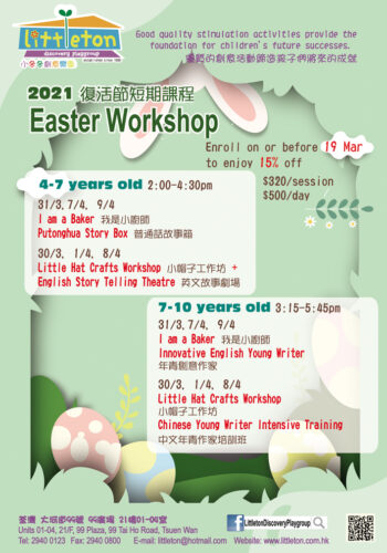2021 Easter Workshop